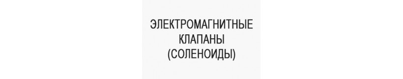 Электромагнитные клапаны (Соленоиды)